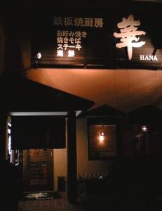 20100117hana.jpg