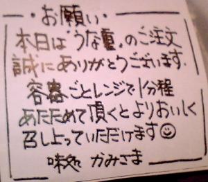 20110721kamiunalabel.jpg