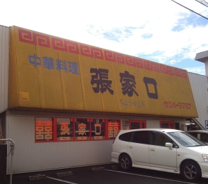 20120930chokako.jpg