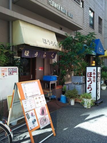 20121201horaku.jpg