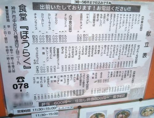 20121201menu.jpg