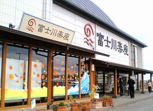 fujikawasa.jpg